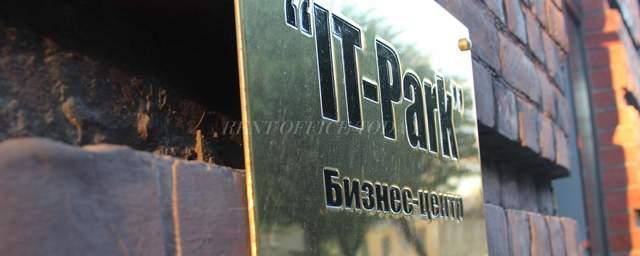 бизнес-центр-ай-ти-парк-2-2