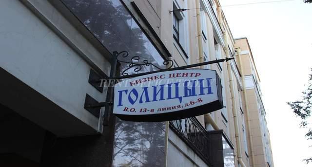 бизнес центр голицынъ-5