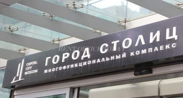 Бизнес центр Город столиц-17