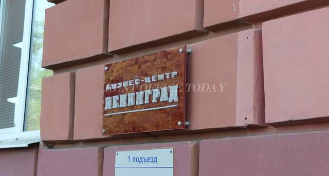 office rent ленинград-6