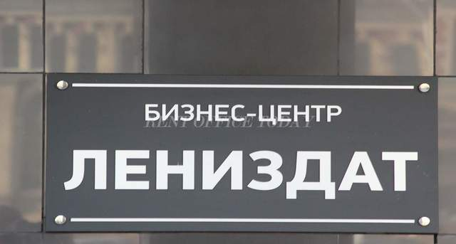 location de bureau лениздат-7