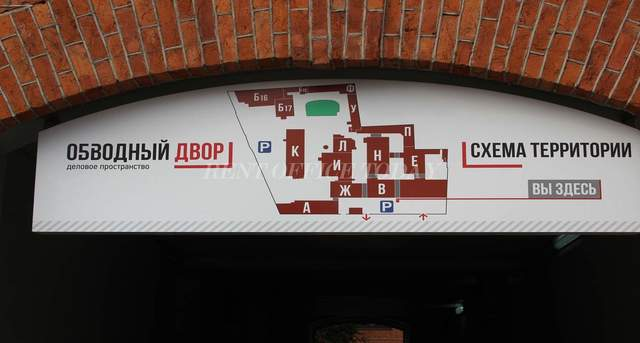 office rent obvodniy dvor-7