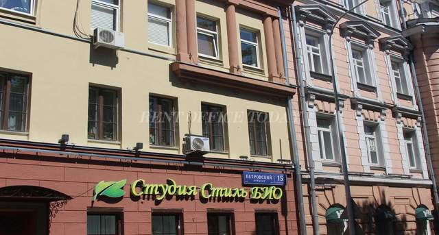 бизнес центр петровский бульвар 15с1-11
