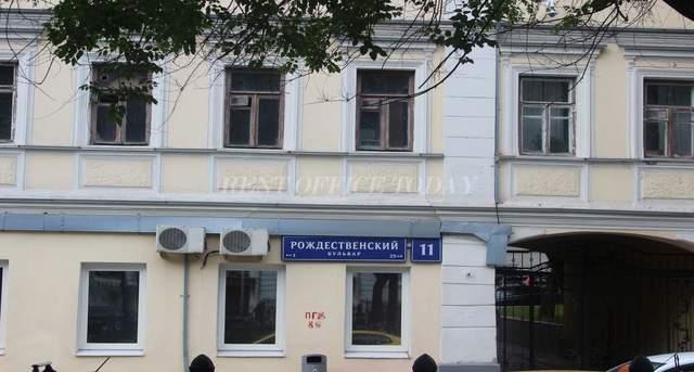 бизнес центр рождественский бульвар 9-2
