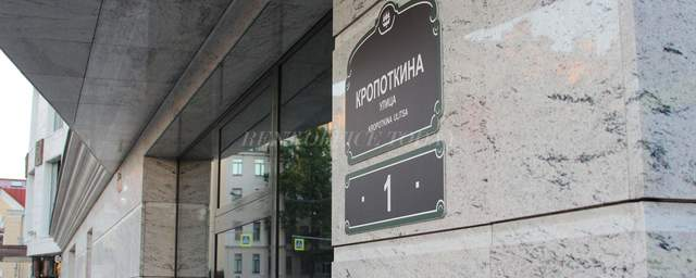 office rent senator na kropotkina 1-9