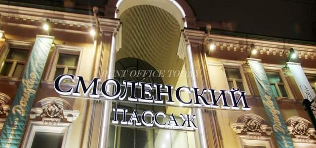 location de bureau смоленская площадь 3-7