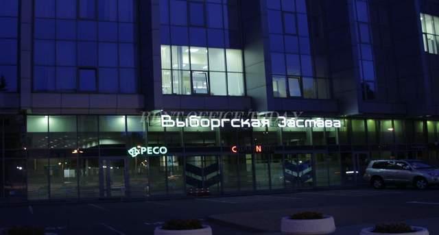 бизнес центр выборгская застава-4