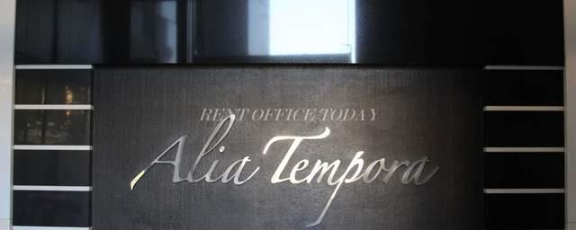 бц-alia-tempora-10-12