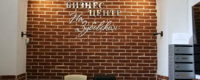 бизнес центр зубовский бульвар 21-23-6