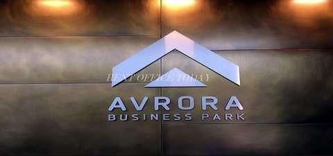 Бизнес центр Аврора бизнес парк-18