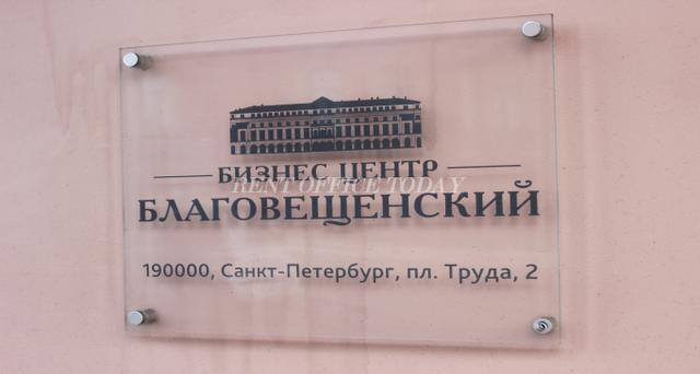 BLAGOVЕSHCHЕNSKIJ-13