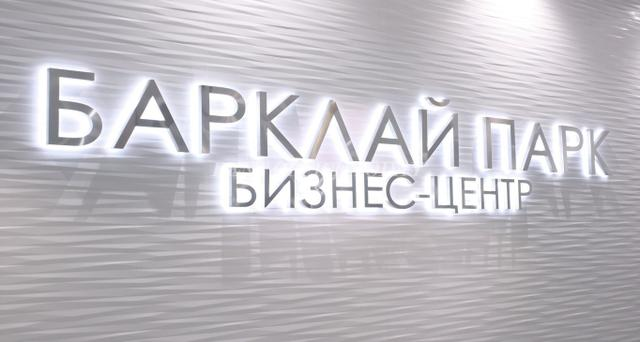 office rent барклай парк-6