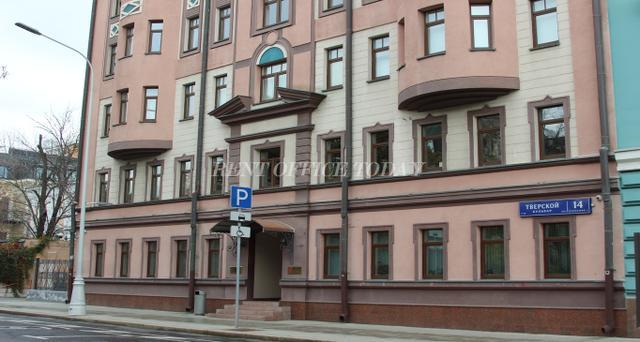 Снять офис в бизнес центре Тверской бульвар 14с1-1
