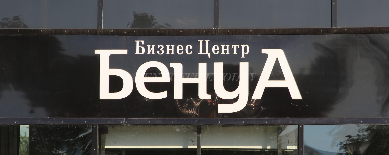 location de bureau bc «benua»-5