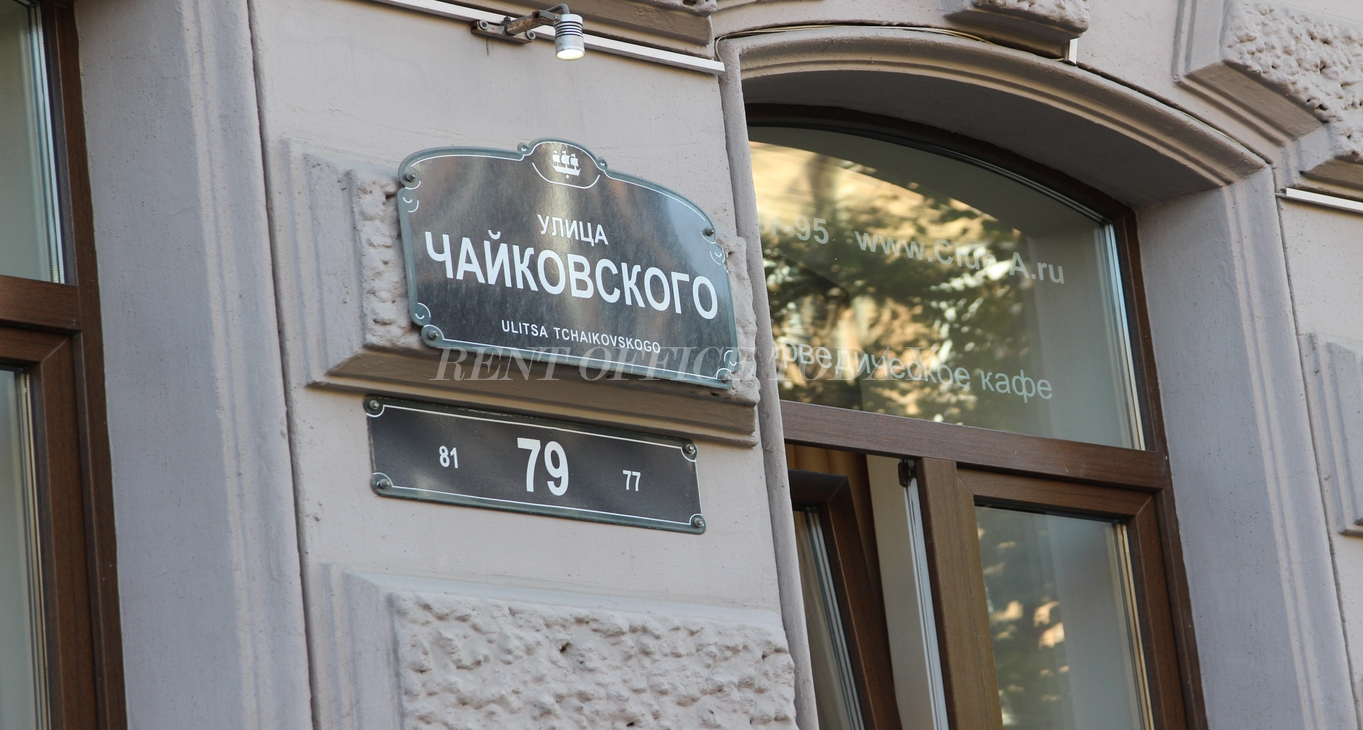 office rent чайковского 79-4