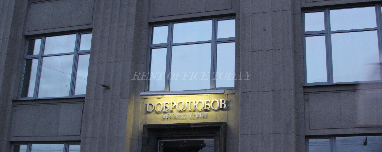 مكتب للايجار dobrolubov-2