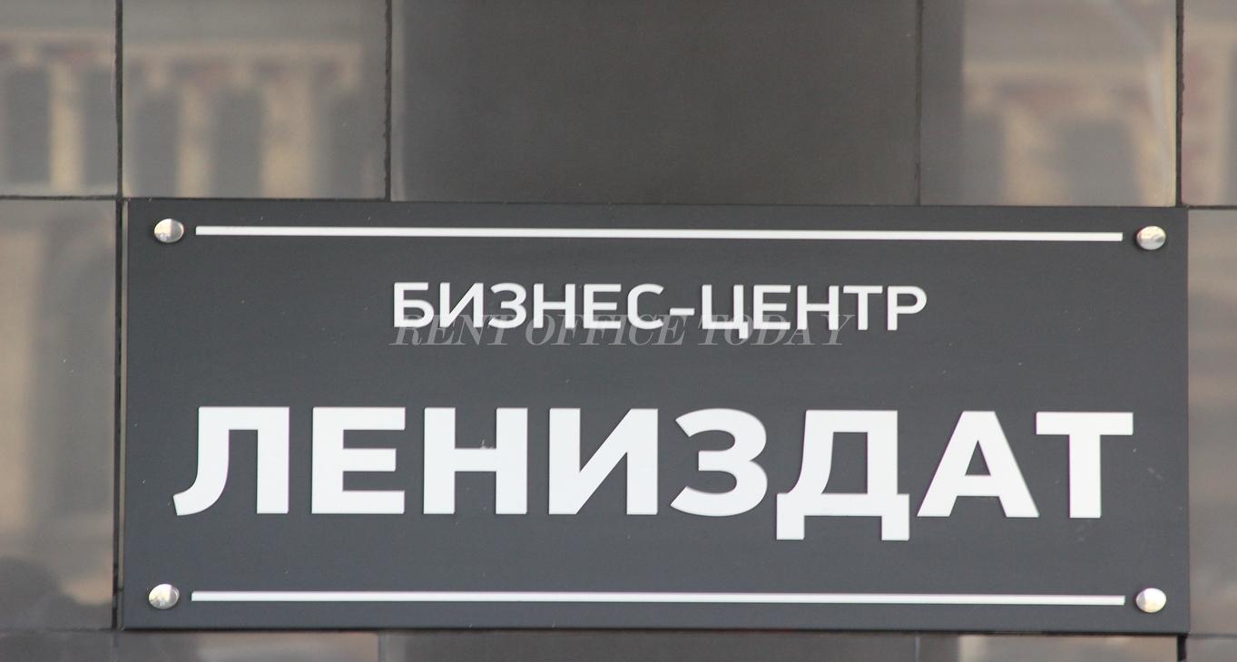 бизнес центр лениздат-14