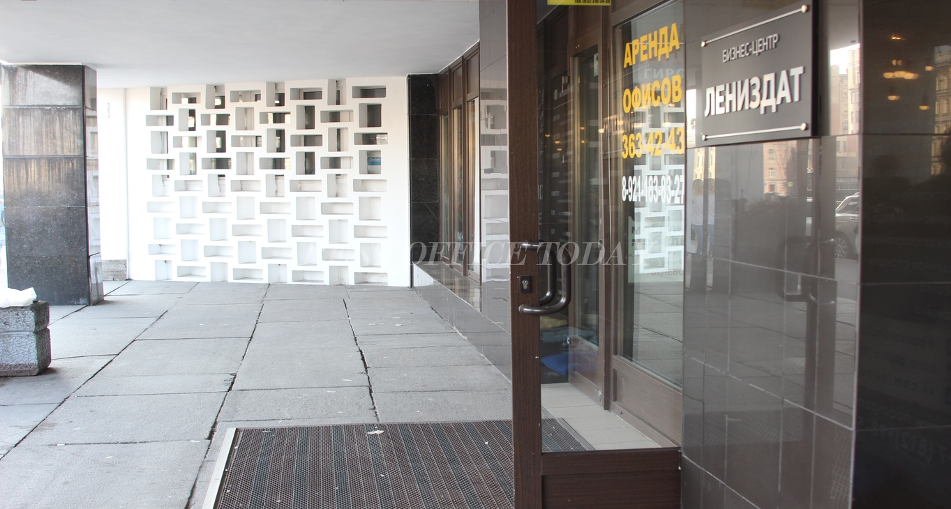 бизнес центр лениздат-16