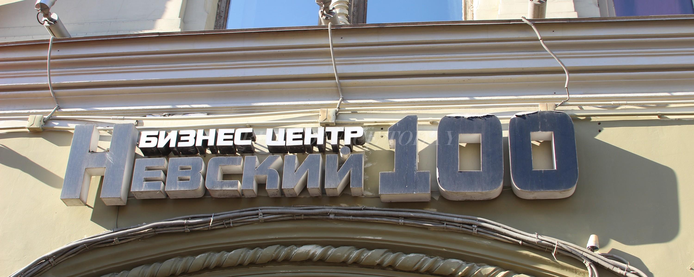 location de bureau невский 100-3