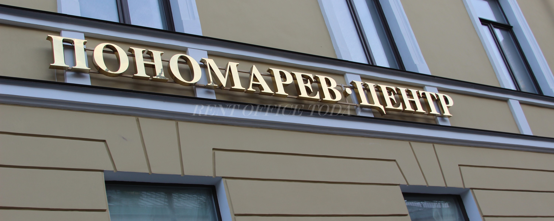مكتب للايجار bc «ponomarev center»-7