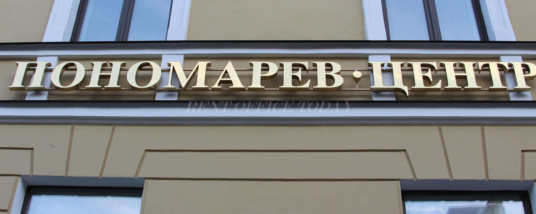 مكتب للايجار bc «ponomarev center»-8