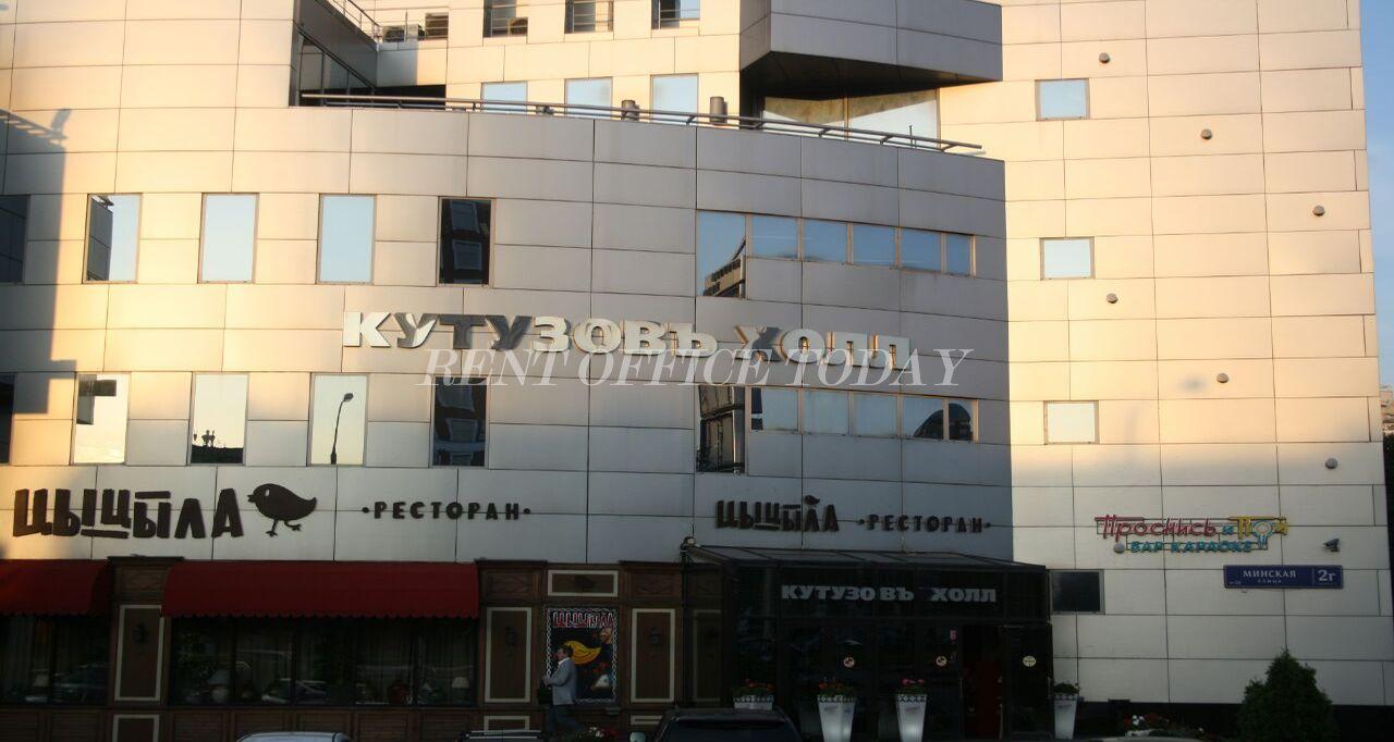 Бизнес центр Кутузов Холл-8