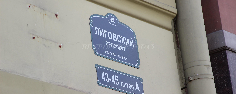 бизнес-центр-литер-б-лиговский-43-3