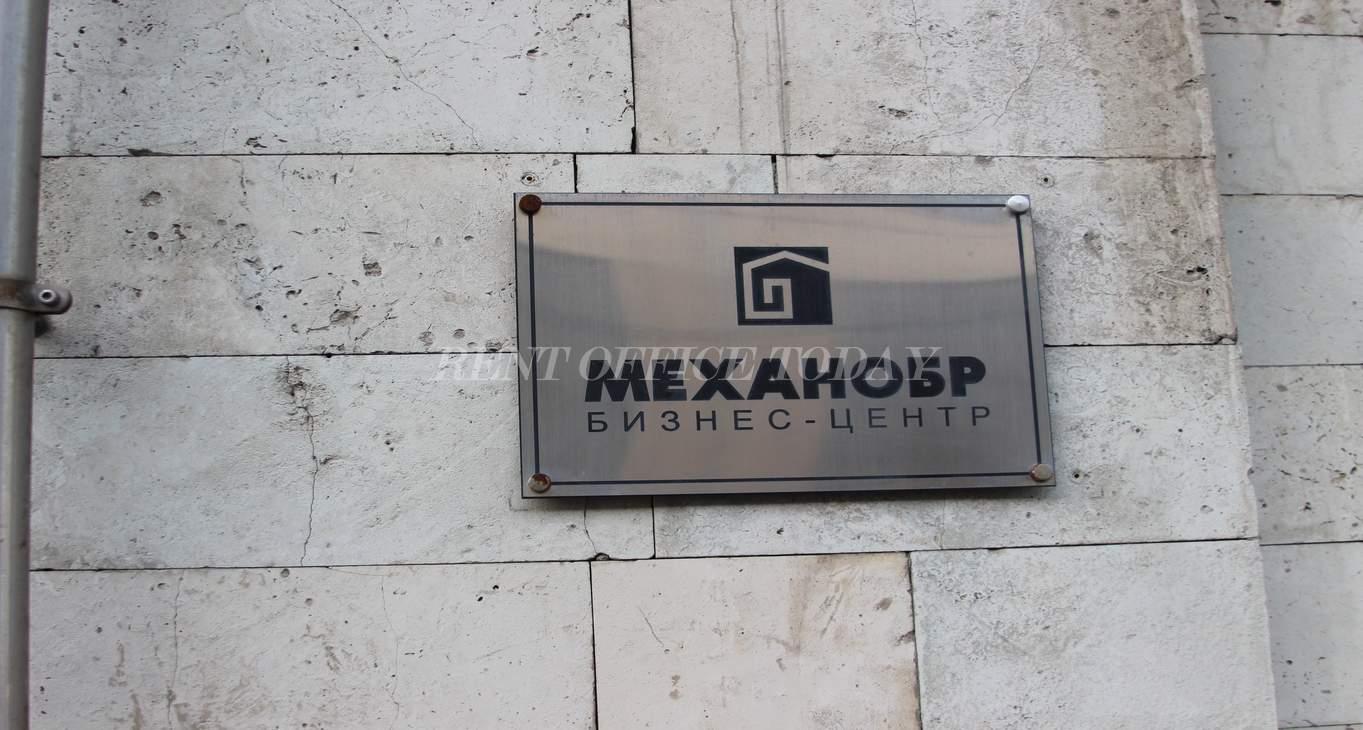 бизнес-центр-механобр