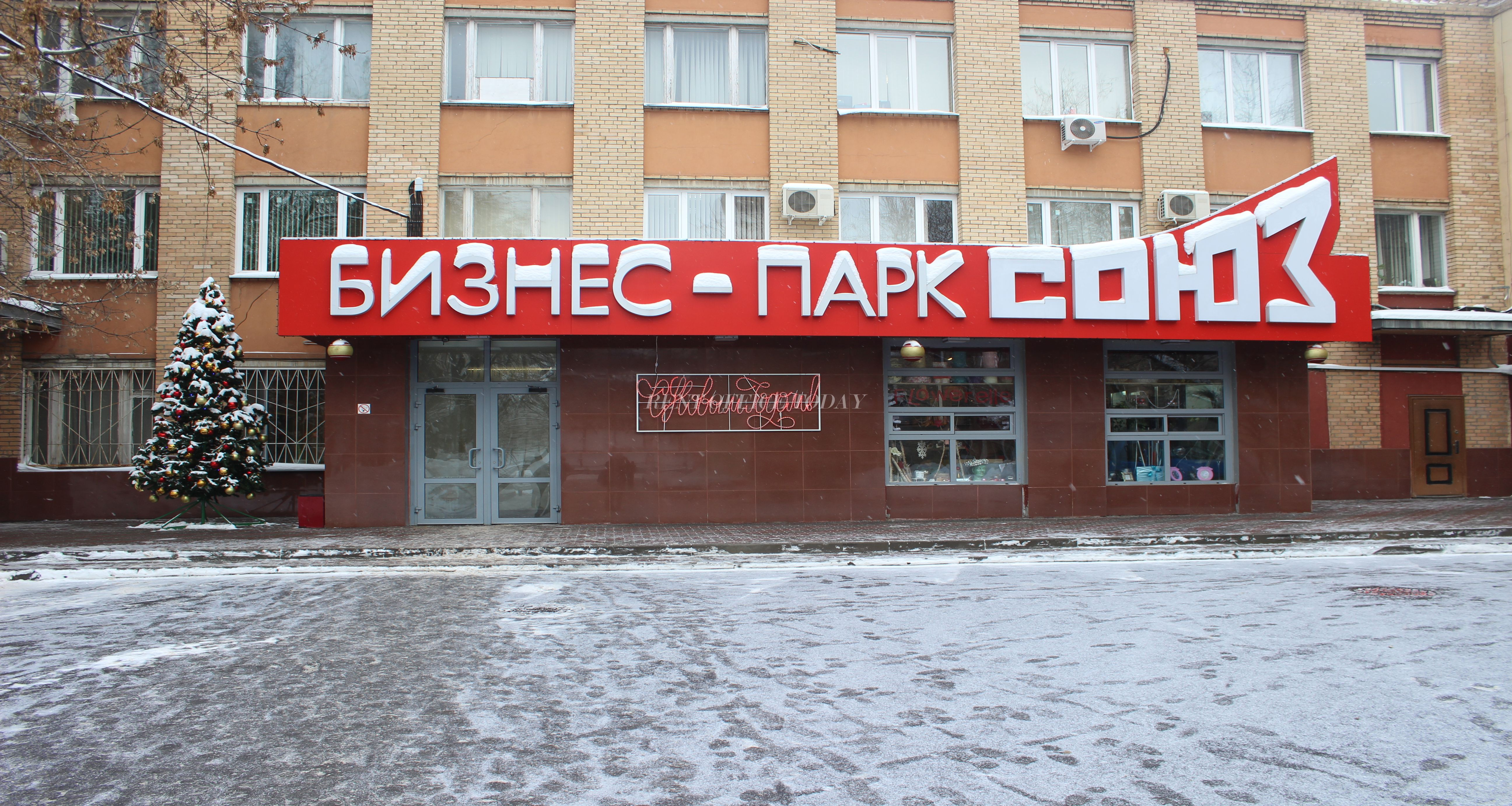 Бизнес центр Союз