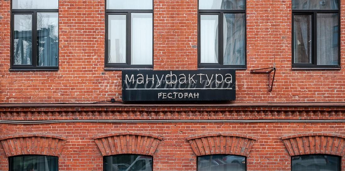 Бизнес центр Даниловская Мануфакутра-5